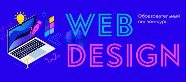 ТОП 9 Лучших Курсов Web-Дизайна в 2020 году