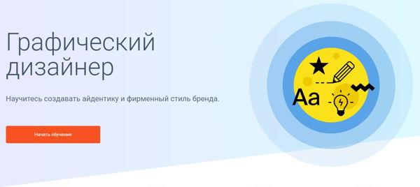 graficheskii-dizayn-geekbrains-1