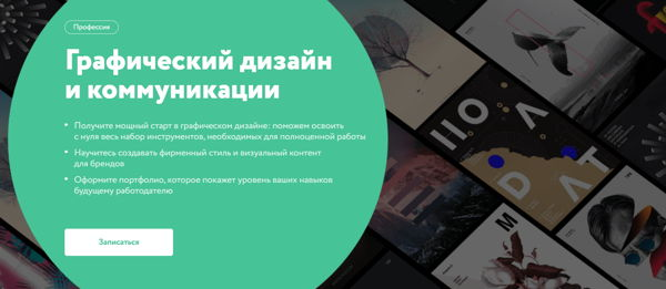 graficheskii-dizayn-netologia