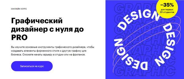 graficheskii-dizayn-scillbox
