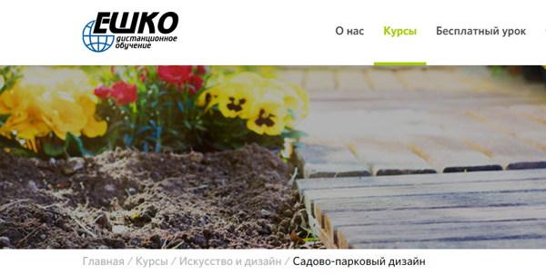 kurs-landshaftnyy-dizayn-eshko
