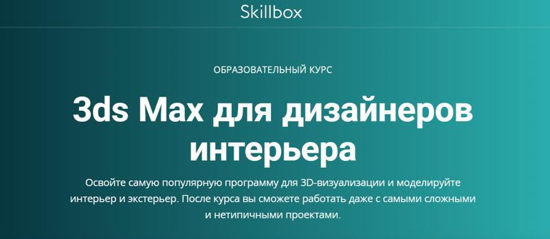 kursi-3d-max-scillbox