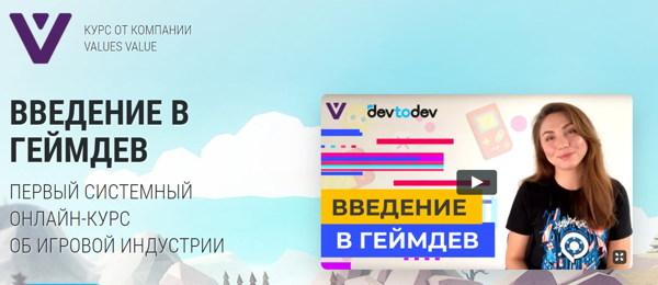 kursi-geymdizayna-devtodev