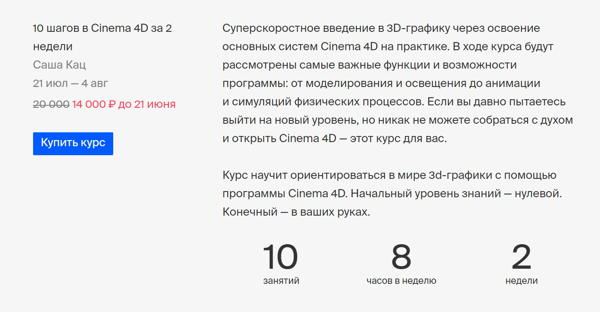 kursy-cinema-4d-bbe