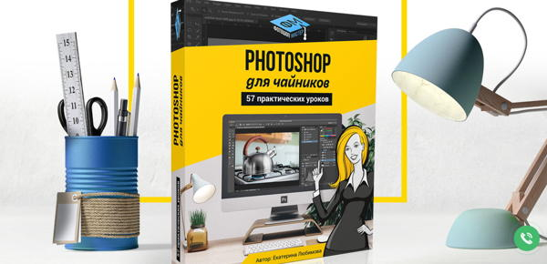 kursy-photoshop-photoshopmaster-1