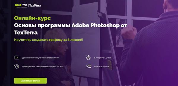 kursy-photoshop-texterra