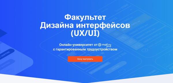 kursy-ux-ui-dizayna-geekbrains-1
