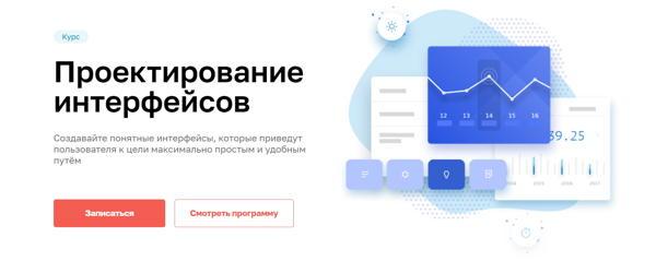 kursy-ux-ui-dizayna-netologia-1