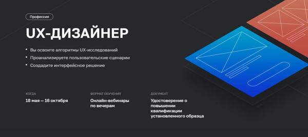 kursy-ux-ui-dizayna-netologia