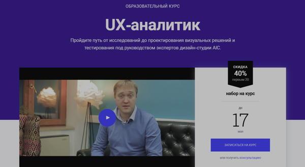 kursy-ux-ui-dizayna-scillbox-2