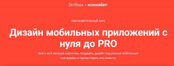 kursy-ux-ui-dizayna-scillbox