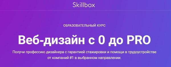 Skillbox-1